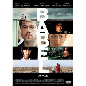 Babel_2